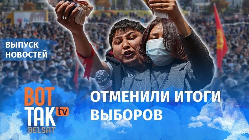 Протесты в Кыргызстане Тихановская в Берлине Волна COVID 19 в Москве Вот так 06 10 2020