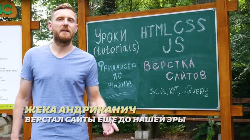 HTML уроки HTML теги Тег DIV и другие Уроки HTML CSS JS Урок №2