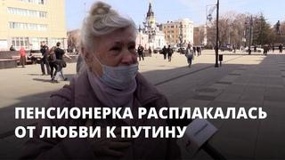 Пенсионерка расплакалась от любви к Путину