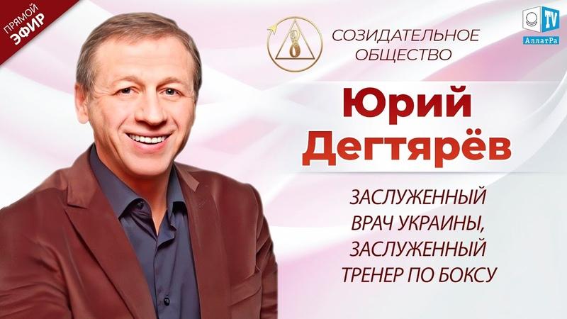 Юрий Дегтярёв заслуженный врач Украины О Созидательном обществе АЛЛАТРА LIVE