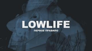 lowlife - первое правило