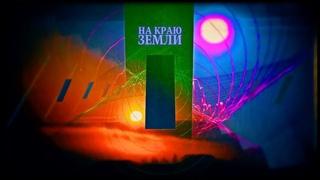 Игорь Григорьев & Обе Две - На Краю Земли (Official Visualizer)