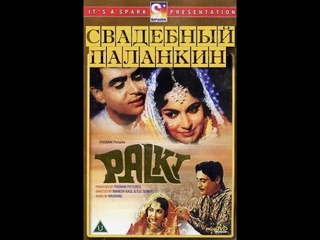 Свадебный паланкин / Palki (1967)- Раджендра Кумар и Вахида Рехман