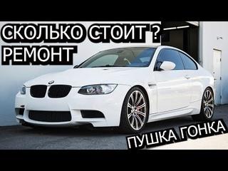 BMW E92 330d N57 цена владения, цена ремонта !?