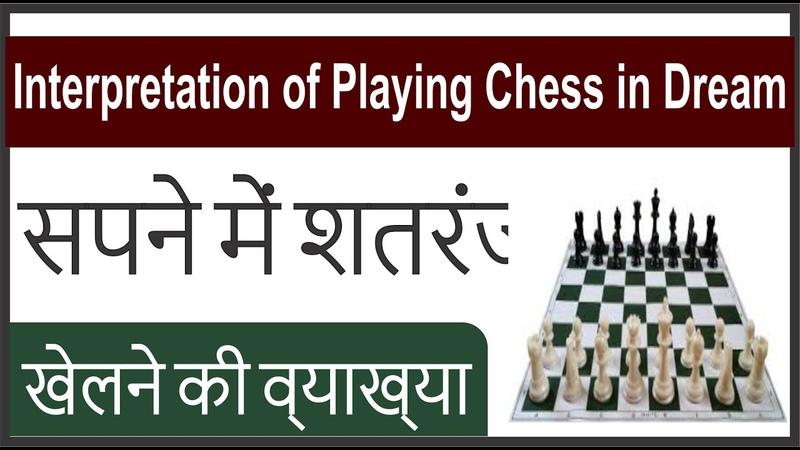Interpretation of Playing Chess in Dream Sapne mein Shatranj Dekhna सपने में शतरंज देखना
