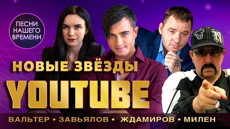 ВИДЕО СБОРНИК НОВЫЕ ЗВЕЗДЫ YOUTUBE ЛУЧШИЕ КЛИПЫ ШАНСОН 2020