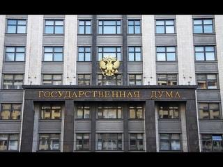 Мнение депутатов ГД РФ о жилищной кооперации.