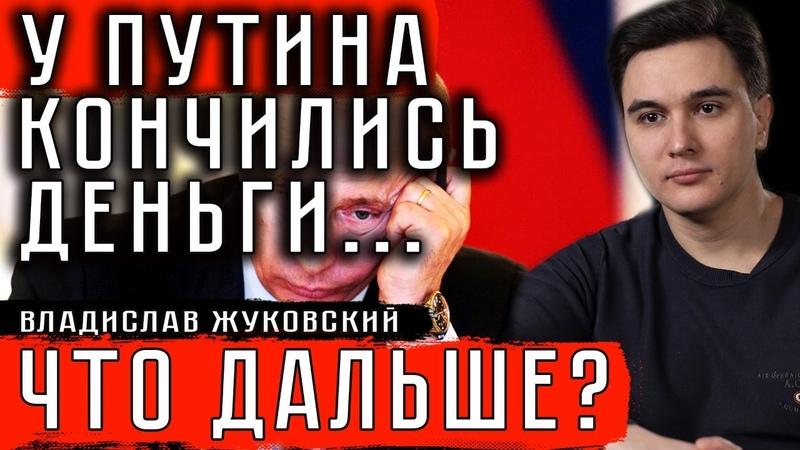 У ПУТИНА КОНЧИЛИСЬ ДЕНЬГИ. ЧТО ДАЛЬШЕ ВладиславЖуковский