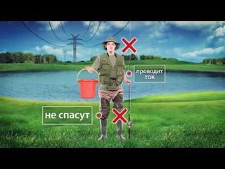 Рыбалка вблизи энергетических объектов, особенно вблизи линий электропередачи - смертельно опасна!