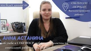 Специалист по социальной работе/Анна Астанина/ ЧТО БУДЕТ ДАЛЬШЕ