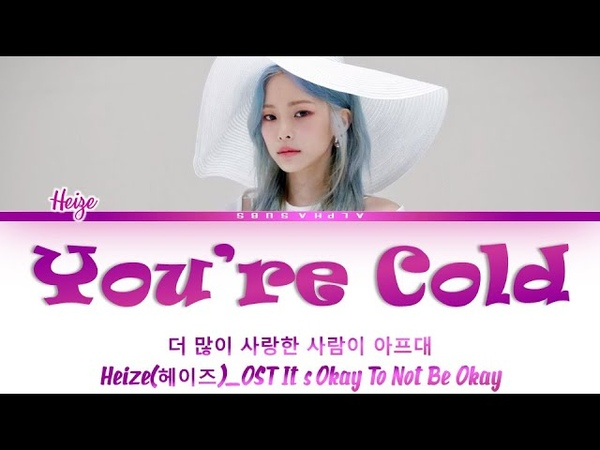 Heize 헤이즈 You're Cold It's Okay To Not Be Okay OST 1 사이코지만 괜찮아 OST Lyrics 가사 Han Rom Eng