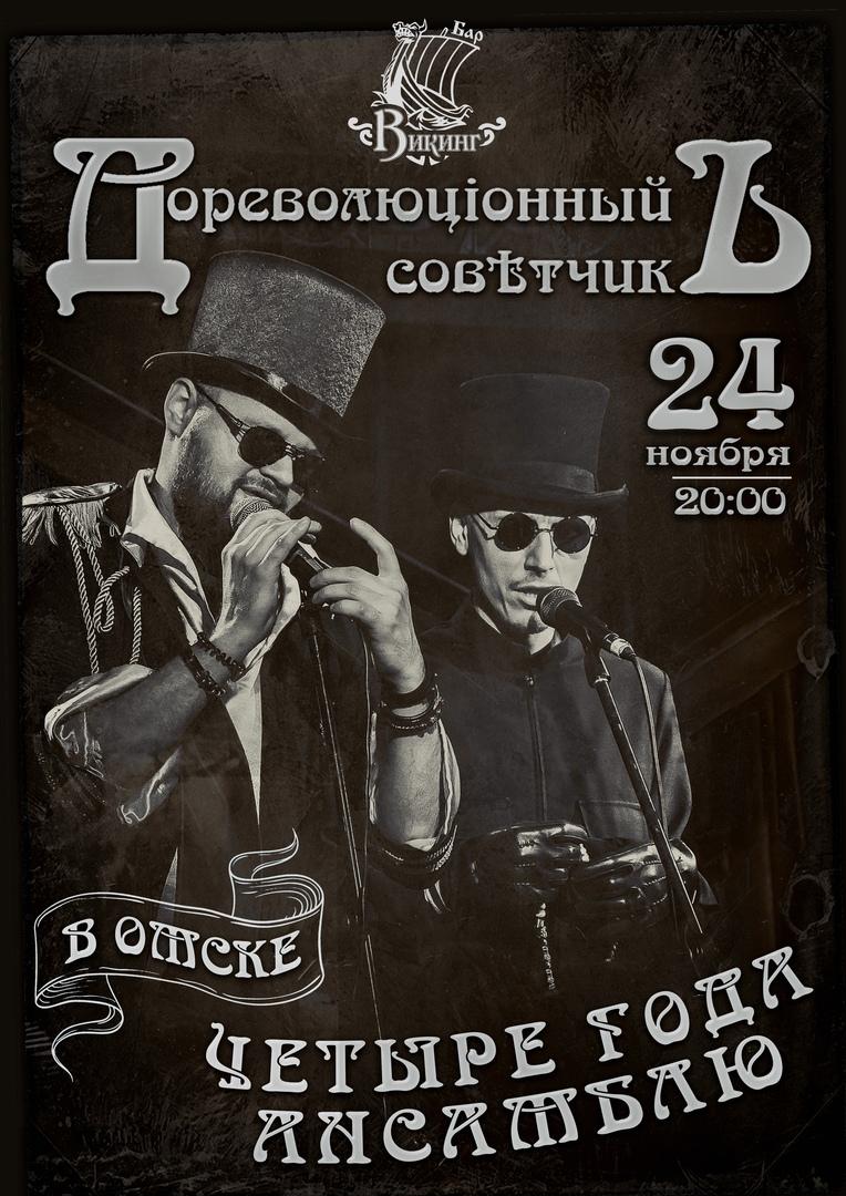 Афиша Омск 24.11 Дореволюц онный Сов тчикъ 4 года Омскъ