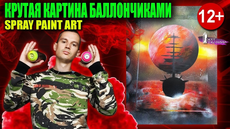 How to Spray paint a ship and sea Spray paint art How to draw Картина баллончиками spraypaint