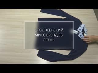 СТОК. ЖЕНСКИЙ МИКС. ОСЕНЬ.