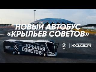 Новый автобус «Крыльев» от ТРК «Космопорт»