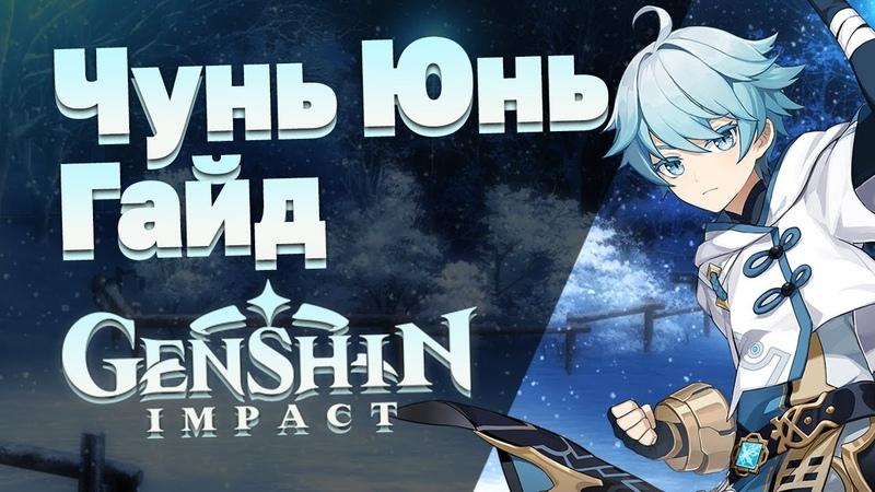 Полный гайд на персонажа Чунь Юнь в Genshin Impact билд команда скиллы