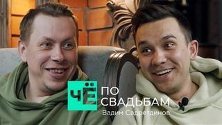 ЧЁ ПО СВАДЬБАМ: Вадим Садретдинов | Искусство чувствовать гостей, и не быть звездой