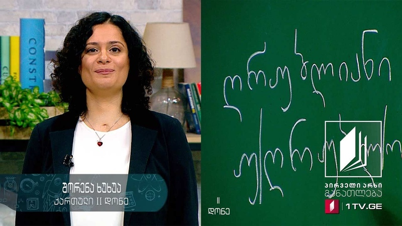 ქართული ენა 2 დონე 3 გაკვეთილი