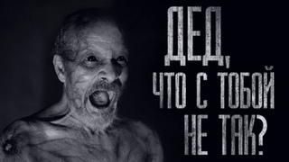 ДЕД, ЧТО С ТОБОЙ НЕ ТАК?.. Страшные истории от Гробовщика. Истории на ночь. Страшилки. Фильмы Ужаcов