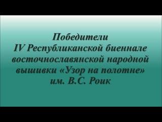 Онлайн-награждение победителей IV Республиканской биеннале восточнославянской народной вышивки «Узор на полотне» им. В.С. Роик