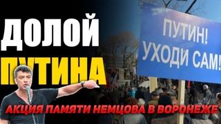 Воронеж против Путина, акция памяти Немцова и солидарности с Хабаровском. Прямой эфир 27 февраля