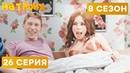 😆 ПОМОГ ЖЕНЕ ДРУГА В ПОСТЕЛИ - На Троих 2020 - 8 СЕЗОН - 26 серия | ЮМОР ICTV