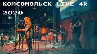 """""""Комсомольск"""" LIVE 4k. Концерт в клубе """"Москва"""" 2020."""