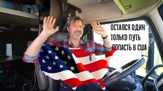 Посольство США больше не открывает визы россиянам! Остался только один канал попасть в рай!