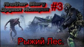 Сталкер «Another Story» - Другая История. #3.  Рыжий лес. Шухер на блокпосту и Засада в тоннеле.