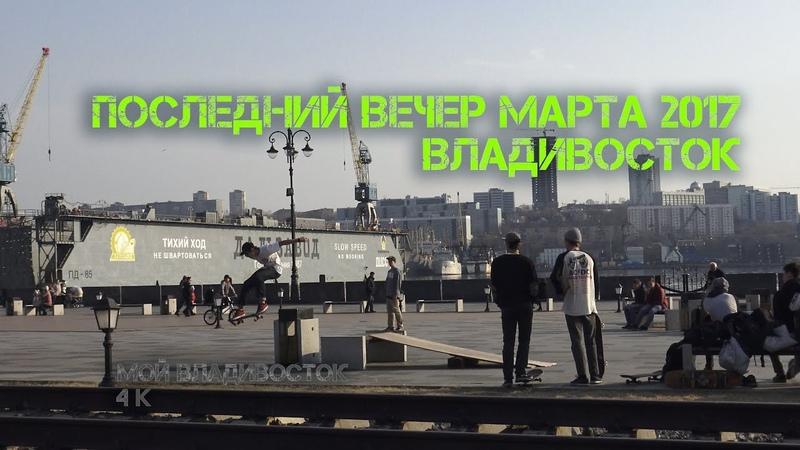 Последний вечер марта 2017 Владивосток 4K