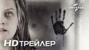 ЧЕЛОВЕК - НЕВИДИМКА Трейлер 2 В кино с 5 марта
