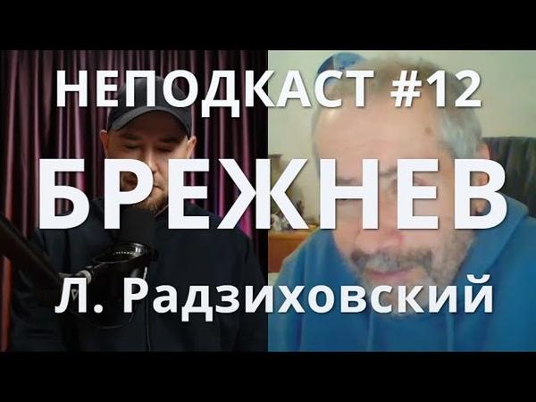 НЕПОДКАСТ 12 Л И Брежнев Леонид Радзиховский Личность эпоха достижения застой экспансия