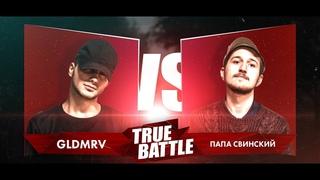 #TRUEBATTLE III: ОТБОР – GLDMRV VS ПАПА СВИНСКИЙ
