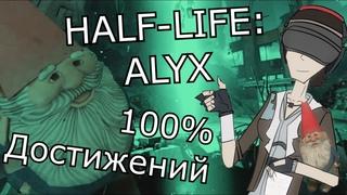 100% Достижений в Half-life: Alyx