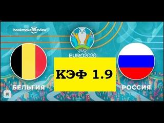 прогноз матча Бельгия-Россия  Чемпионат Европы, Группа В. Матч пройдет  Belgium-Russia