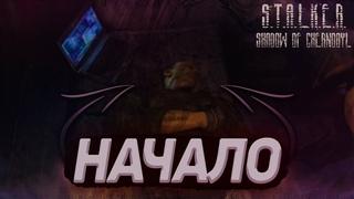 НАЧАЛО ПРОХОЖДЕНИЕ СТАЛКЕРА ТЕНЬ ЧЕРНОБЫЛЯ! МЕЧЕНЫЙ ► - .: Тень Чернобыля #1