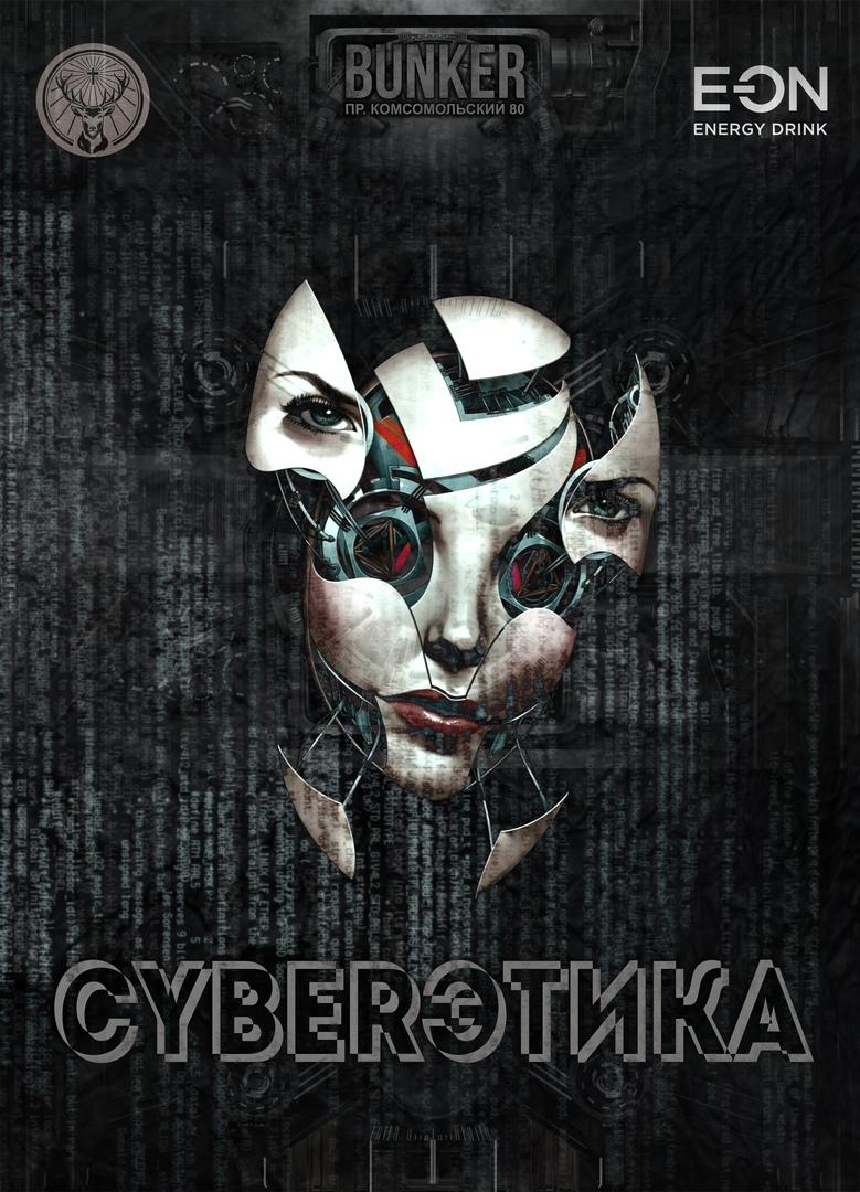 Афиша Барнаул CYBERЭТИКА ART&RITM