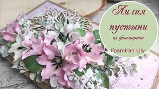 Лилия пустыни из фоамирана/ Foamiran Lily tutorial
