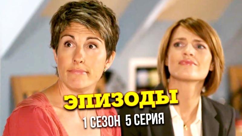 Эпизоды 1 сезон 5 серия Комедия Episodes