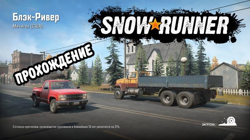 Snowrunner прохождение ч 4 Задание припасы для Стил Ривер