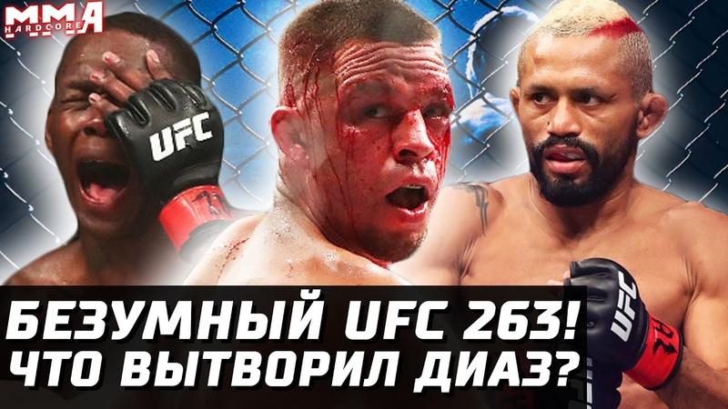 Безумный UFC 263 Обзор Новый ЧЕМП Что творит Диаз Адесанья Веттори Фигередо Морено Эдвардс
