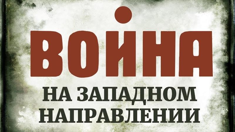 Война на западном направлении 1990 К 75 летию Победы