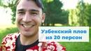 Готовим настоящий узбекский плов под песню Бэригэл Данир Сабиров Назир Сабиров