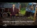 Кандидат в Президенти України - Петро Бампер без цензуры