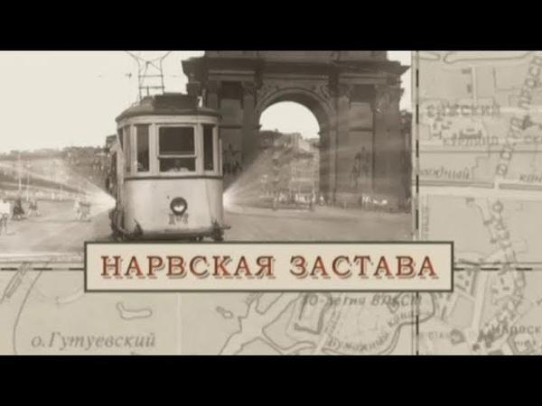 Малые родины большого Петербурга Нарвская застава