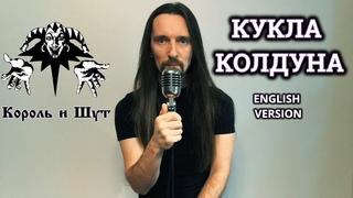 Even Blurry Videos - Кукла колдуна/Sorcerer's doll (English version)