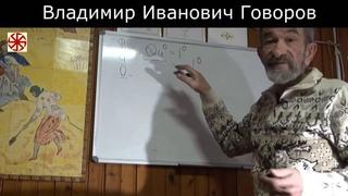 Владимиръ Ивановичъ Говоровъ. Как Человека опускают через Ф.И.О