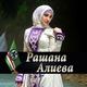 Рашана Алиева - Хьоме везар