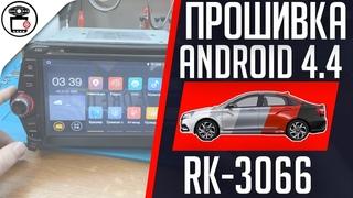 Прошивка магнитолы Rockchip 3066 Android  KitKat 1024х600 | SERVICEMAN