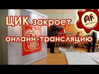 ЦИК закроет онлайн трансляцию на выборах